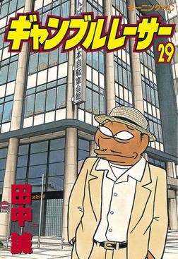 ギャンブルレーサー(29)-電子書籍