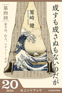 成すも成さぬもないのだが 第四回 富士山、巨人、レディー・ガガ