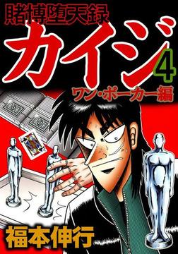 賭博堕天録カイジ ワン・ポーカー編 4-電子書籍