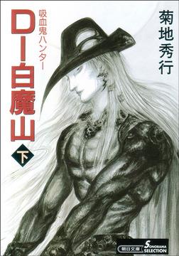 吸血鬼ハンター17 D―白魔山[下]-電子書籍