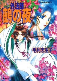 外法師(集英社コバルト文庫)