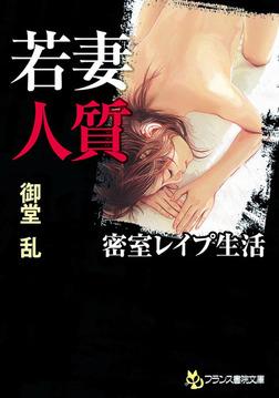 若妻【人質】 密室レイプ生活-電子書籍