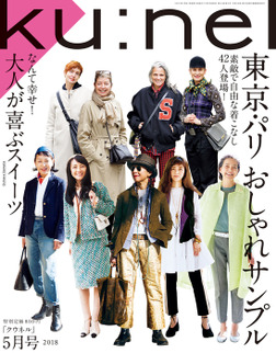Ku:nel(クウネル) 2018年 5月号 [東京・パリ おしゃれサンプル]-電子書籍
