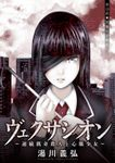 ヴェクサシオン~連続猟奇殺人と心眼少女~ 分冊版 : 13