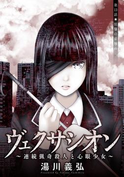 ヴェクサシオン~連続猟奇殺人と心眼少女~ 分冊版 : 13-電子書籍