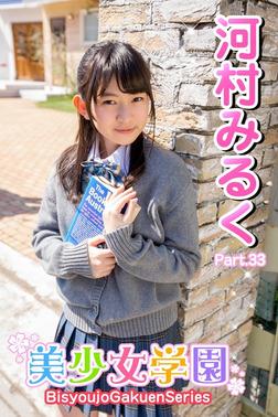 美少女学園 河村みるく Part.33-電子書籍