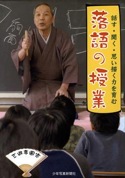 話す・聞く・思い描く力を育む 落語の授業-電子書籍