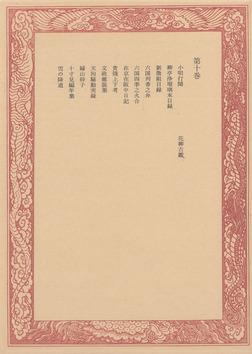未刊随筆百種〈第10巻〉-電子書籍