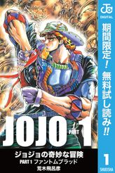 ジョジョの奇妙な冒険 第1部 モノクロ版【期間限定無料】