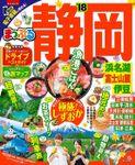 まっぷる 静岡 浜名湖・富士山麓・伊豆'18