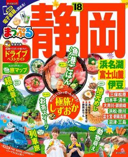まっぷる 静岡 浜名湖・富士山麓・伊豆'18-電子書籍