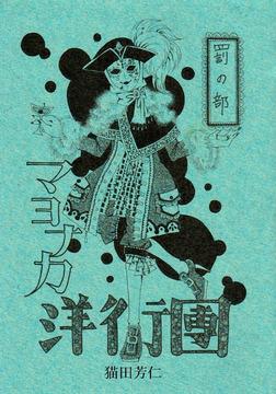 マヨナカ洋行團 罰の部-電子書籍