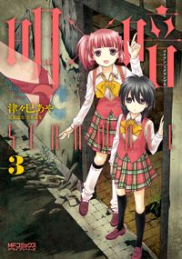 明×暗SCRAMBLE 3