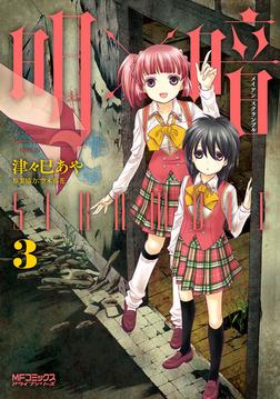 明×暗SCRAMBLE 3-電子書籍