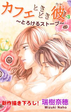 Love Silky カフェときどき彼・3 ~とろけるストーブ~-電子書籍
