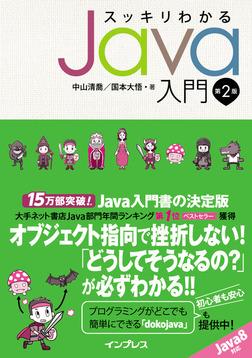 スッキリわかるJava入門 第2版-電子書籍
