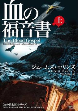 血の福音書 上-電子書籍