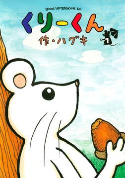 くりーくん(1)-電子書籍