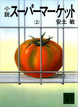 小説スーパーマーケット(上)-電子書籍