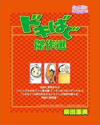 週刊ファミ通 2017年12月28日号 特典小冊子