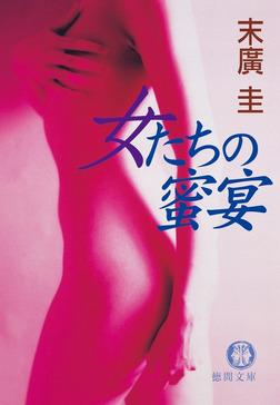 女たちの蜜宴<新装版>-電子書籍