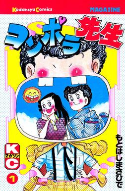 コンポラ先生(1)-電子書籍