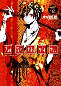 胡鶴捕物帳(1)