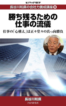 長谷川和廣の会社力養成講座9 勝ち残るための仕事の流儀-電子書籍