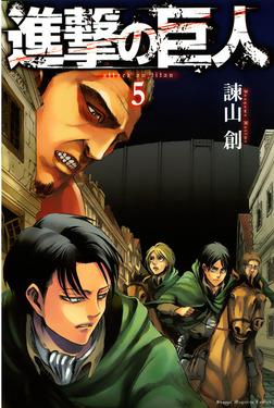 進撃の巨人(5)-電子書籍