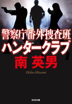 警察庁番外捜査班 ハンタークラブ-電子書籍