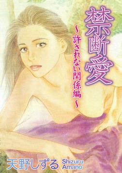 禁断愛~許されない関係編~-電子書籍