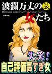 波瀾万丈の女たち失笑! 自己評価高すぎ女 Vol.48