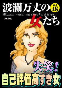波瀾万丈の女たち失笑! 自己評価高すぎ女 Vol.48-電子書籍