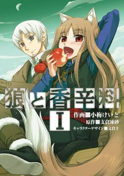 狼と香辛料(1)-電子書籍