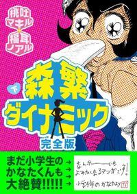 森繁ダイナミック完全版(2)
