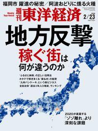 週刊東洋経済 2019年2月23日号