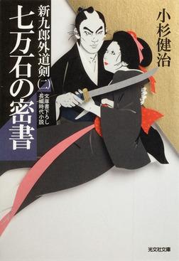 七万石の密書~新九郎外道剣(二)~-電子書籍