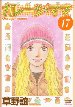 ガレージ・ママ(分冊版) 【第17話】-電子書籍