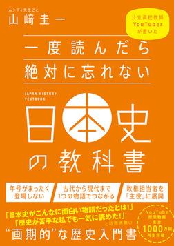 一度読んだら絶対に忘れない日本史の教科書 公立高校教師YouTuberが書いた-電子書籍
