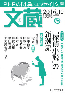 文蔵 2016.10-電子書籍