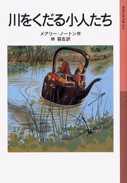 川をくだる小人たち-電子書籍