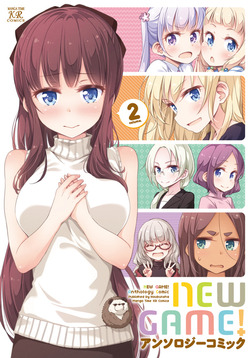 NEW GAME!アンソロジーコミック 2巻-電子書籍