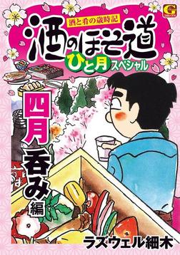酒のほそ道 ひと月スペシャル 四月呑み編-電子書籍