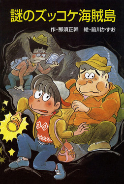 謎のズッコケ海賊島-電子書籍