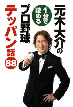 元木大介の1分で読めるプロ野球テッパン話 88-電子書籍