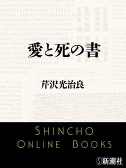 愛と死の書-電子書籍