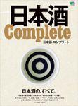 日本酒 Complete