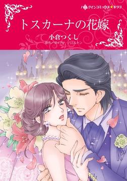 トスカーナの花嫁-電子書籍
