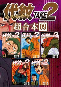 代紋TAKE2 超合本版(9)