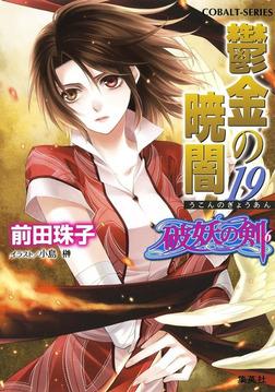 破妖の剣6 鬱金の暁闇19-電子書籍